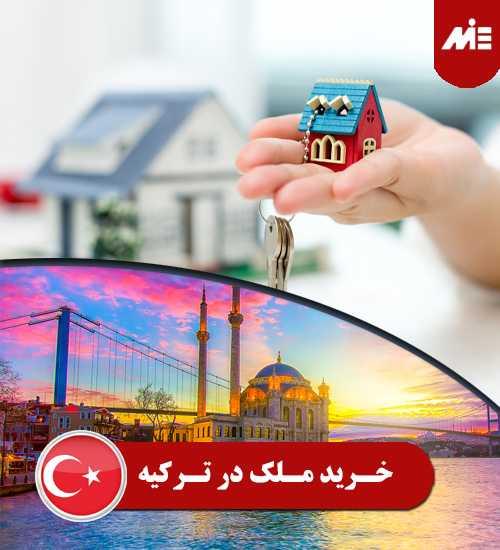 خرید ملک در ترکیه 1 خرید ملک در ترکیه