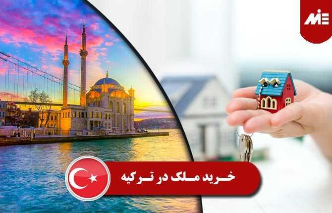 خرید ملک در ترکیه 2 تخفیفات ویژه