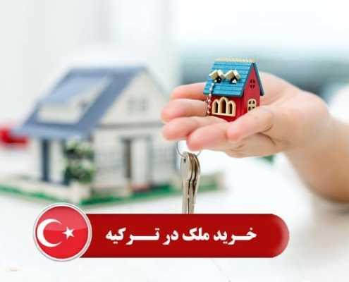 خرید ملک در ترکیه 6 495x400 ترکیه
