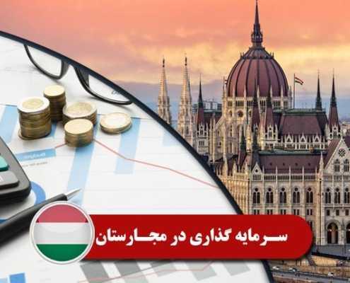 سرمایه گذاری در مجارستان 2 495x400 مجارستان