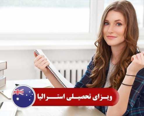 ویزای تحصیلی استرالیا 2 495x400 استرالیا