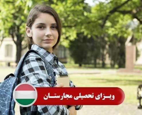 ویزای تحصیلی مجارستان 2 1 495x400 مجارستان