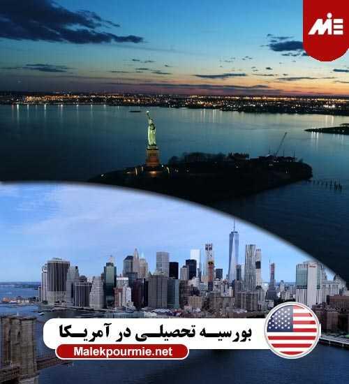 بورسیه تحصیلی در آمریکا Header بورسیه تحصیلی در آمریکا