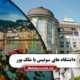 دانشگاه های سوییس