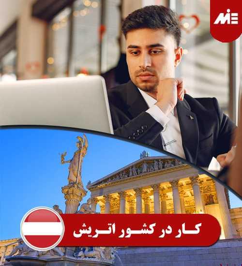 کار در کشور اتریش 1 1 کار در کشور اتریش