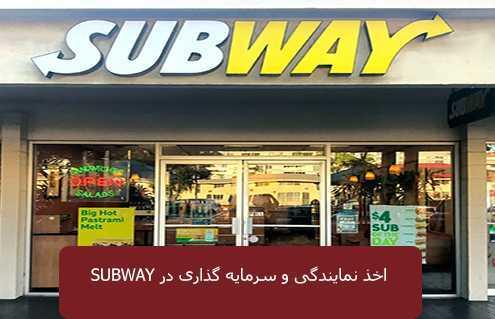 اخذ نمایندگی و سرمایه گذاری در SUBWAY