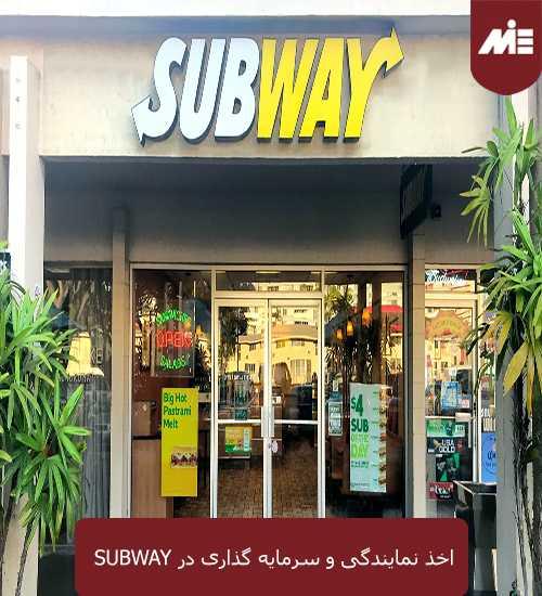 اخذ نمایندگی و سرمایه گذاری در SUBWAY اخذ نمایندگی و سرمایه گذاری در SUBWAY