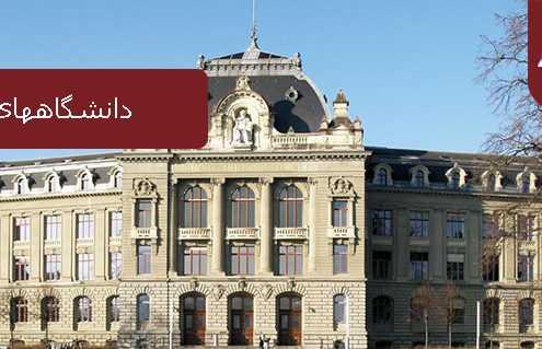 دانشگاههای سوئیس 495x319 سوئیس