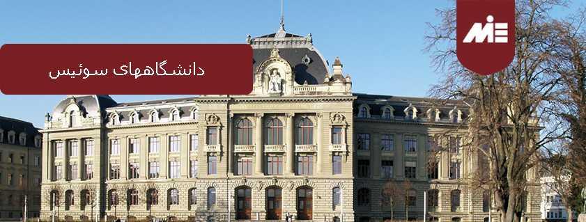 دانشگاههای سوئیس
