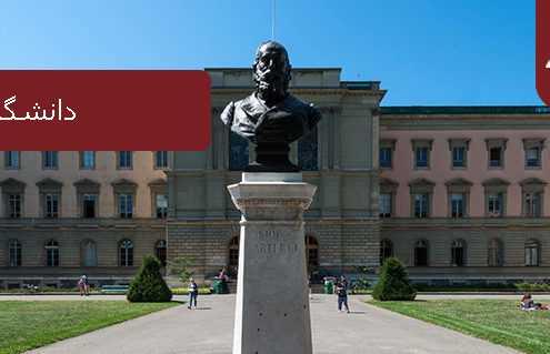 دانشگاه ژنو 495x319 سوئیس
