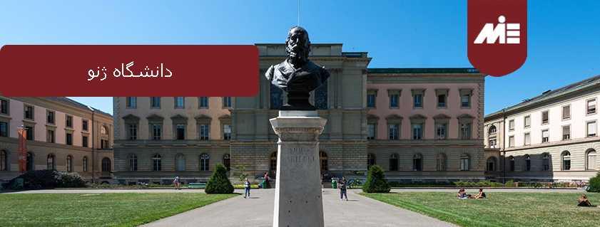 دانشگاه ژنو