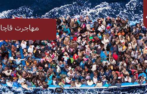 مهاجرت قاچاقی به مالتا
