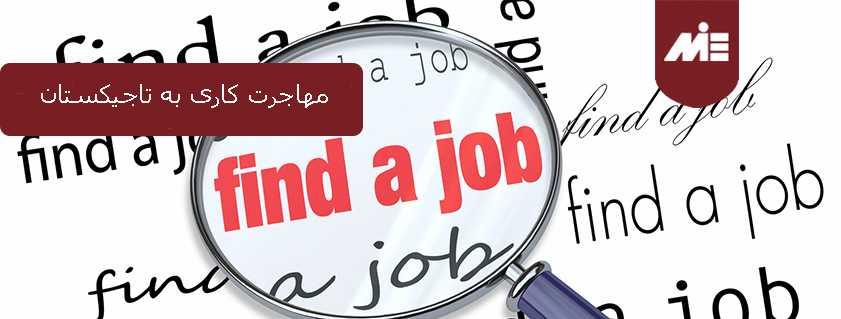 مهاجرت کاری به تاجیکستان