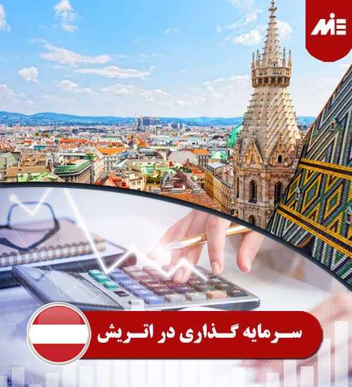 سرمایه گذاری در اتریش 1 سرمایه گذاری در کشور اتریش