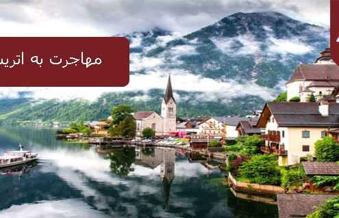 مهاجرت به اتریش یا سوئیس