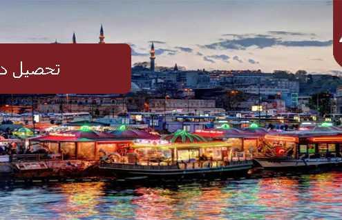 تحصیل در ترکیه 495x319 ترکیه