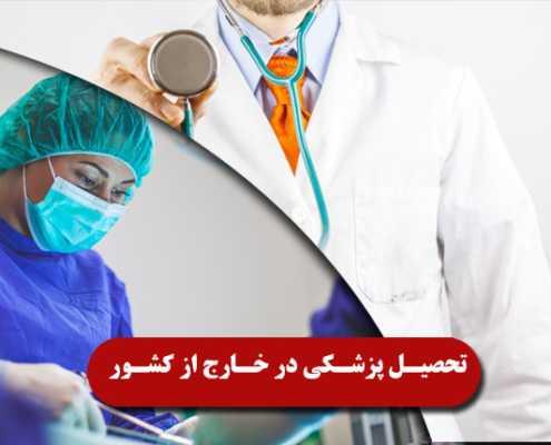 تحصیل پزشکی در خارج از کشور 0 495x400 ترکیه