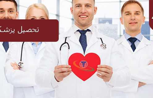 تحصیل پزشکی در خارج 495x319 ترکیه