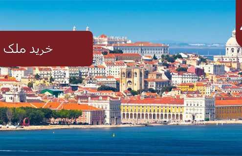 خرید ملک در پرتقال 495x319 پرتغال