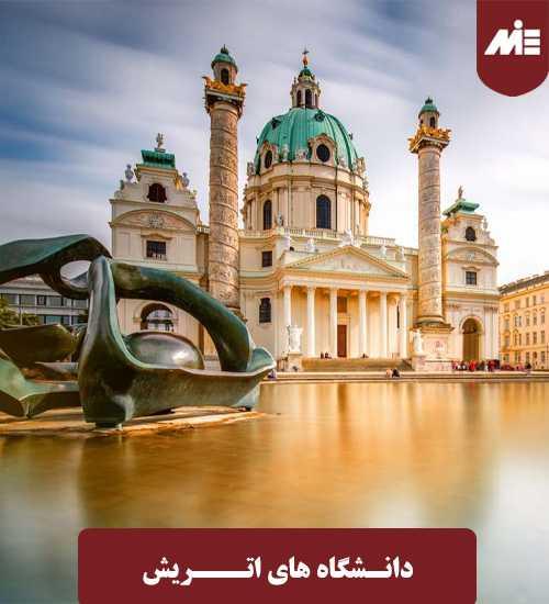 دانشگاه های اتریش 6 دانشگاه های اتریش