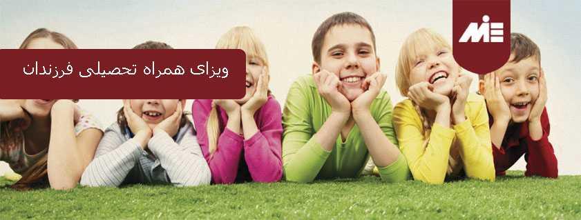 ویزای همراه تحصیلی فرزندان