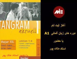 %name ثبت نام دوره های آموزشی آموزش زبان آلمانی A1