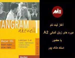 %name ثبت نام دوره های آموزشی آموزش زبان آلمانی A2
