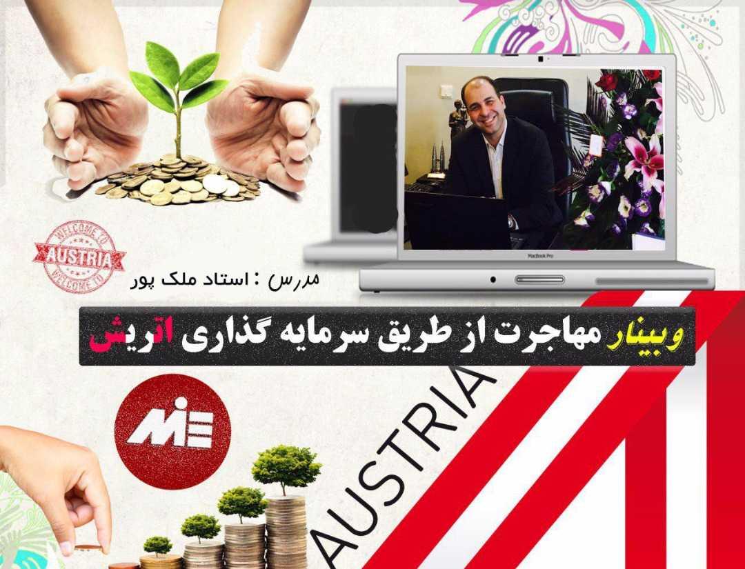 %name وبینارهای آموزشی موسسه حقوقی ملک پور