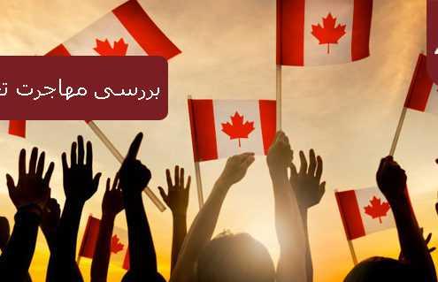 بررسی مهاجرت تحصیلی به کانادا