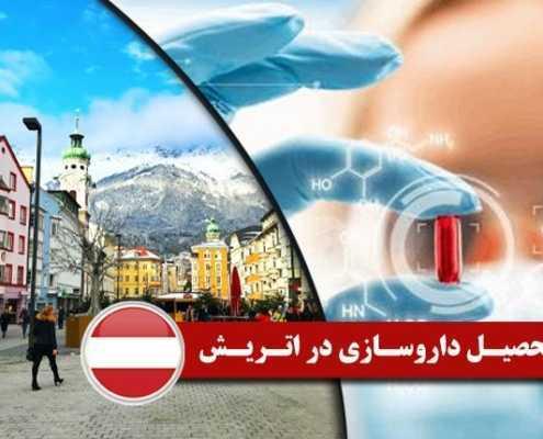 تحصیل داروسازی در اتریش
