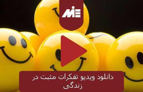 دانلود ویدیو تفکرات مثبت در زندگی