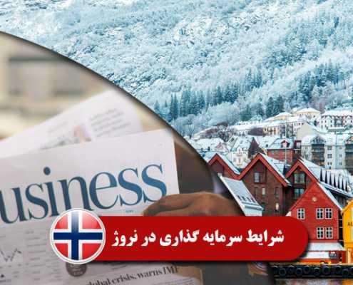شرایط سرمایه گذاری در نروژ0