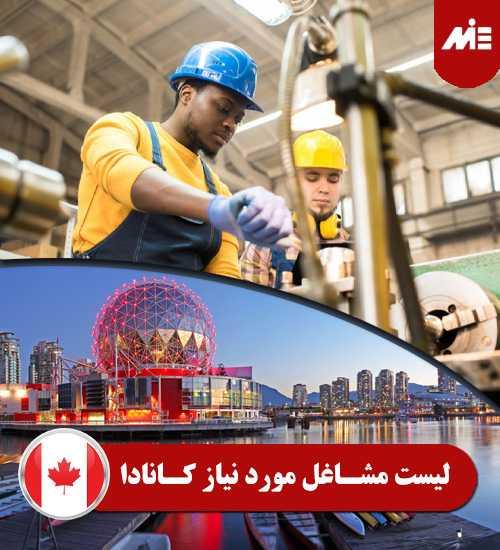 لیست مشاغل مورد نیاز کانادا 1 لیست مشاغل مورد نیاز کانادا در سال 2021
