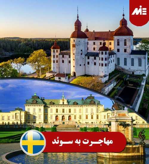 مهاجرت به سوئد 1 1 مهاجرت به سوئد