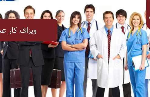 ویزای کار عمان یا اروپا