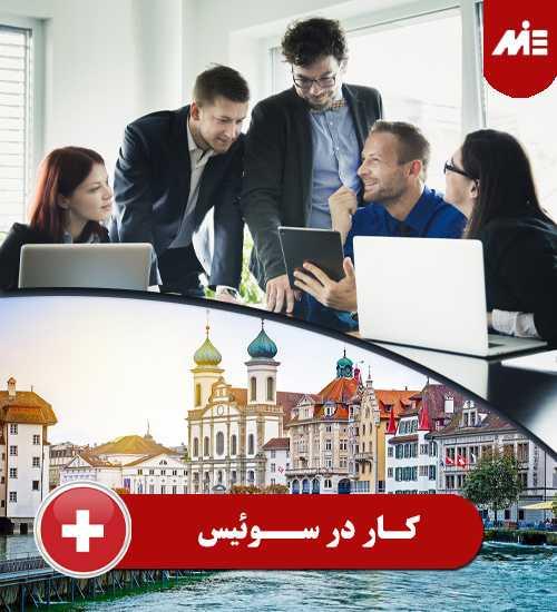 کار در سوئیس 1 شرایط کار در سوئیس