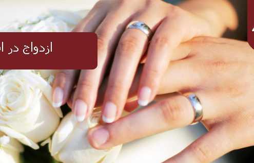 ازدواج در اسلواکی 495x319 اسلواکی