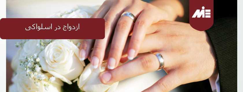 اقامت و ازدواج در اسلواکی
