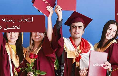 انتخاب رشته مناسب برای تحصیل در خارج