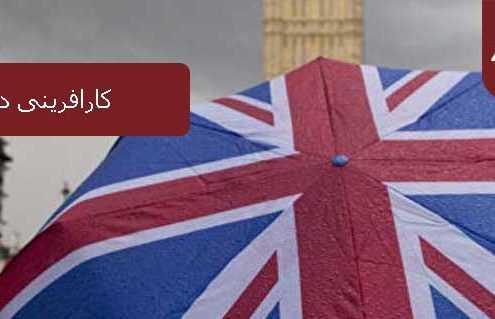انگلیس 2 495x319 انگلستان