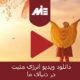 دانلود ویدیو انرژی مثبت در دنیای ما