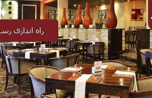 راه اندازی رستوران در اروپا 495x319 قوانین کلی اروپا