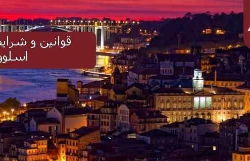قوانین و شرایط مهاجرت به اسلوونی 495x319 اسلوونی