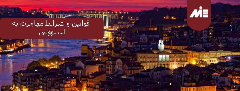 قوانین و شرایط مهاجرت به اسلوونی