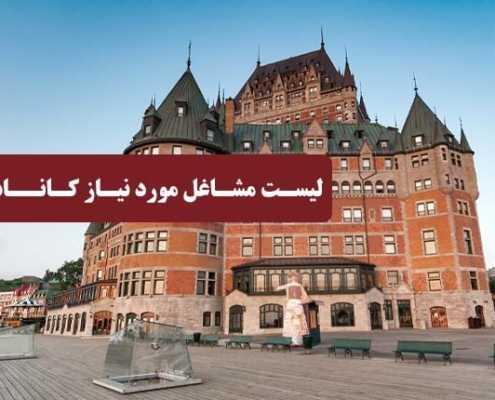 لیست مشاغل مورد نیاز کانادا 2 495x400 کانادا