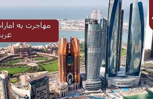 مهاجرت به امارات و کشورهای عربی 495x319 امارات