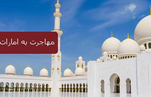مهاجرت به امارات 2 495x319 امارات