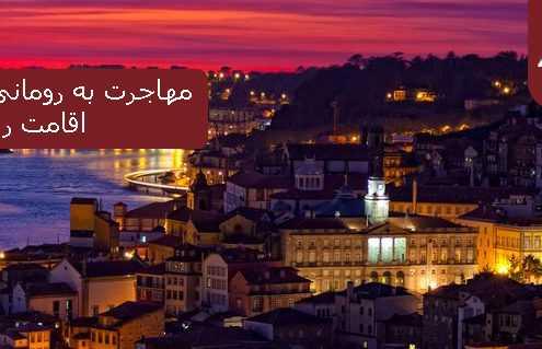 مهاجرت به رومانی و راههای اخذ اقامت رومانی 495x319 رومانی