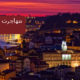 مهاجرت به رومانی وراههای اخذ اقامت رومانی