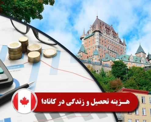 هزینه تحصیل و زندگی در کانادا 2 495x400 کانادا